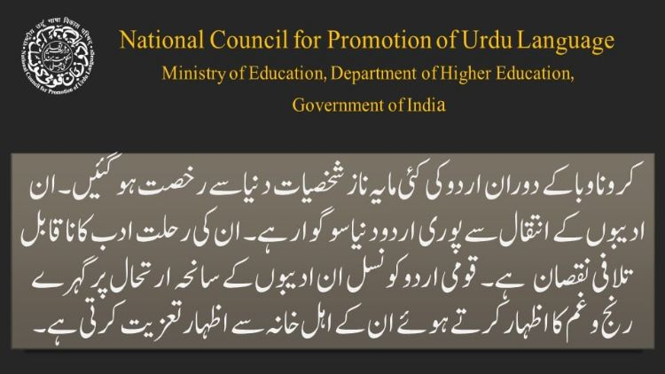 اردو دنیا سوگوار ہے