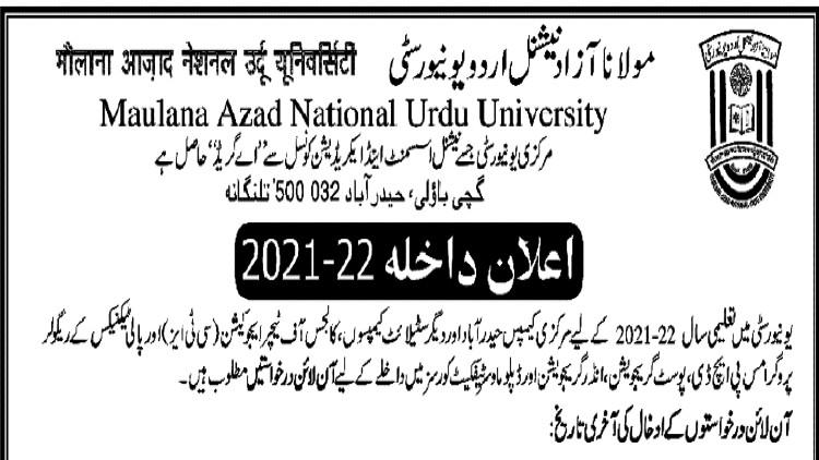 مولانا آزاد نیشنل اردو یونیورسٹی کا اعلان داخلہ