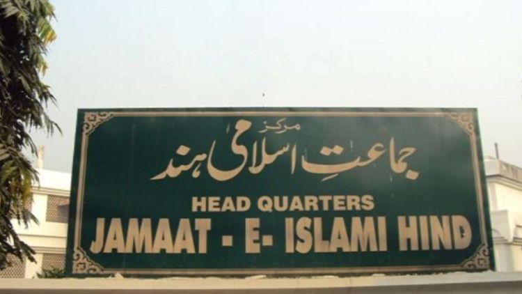 جماعت اسلامی ہند