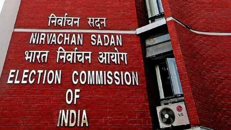 الیکشن کمیشن آف انڈیا
