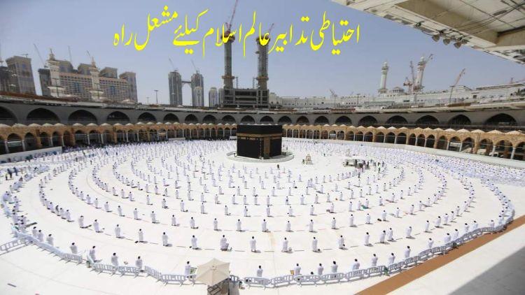 دنیا کے مسلمانوں لئےایک مثبت پیغام