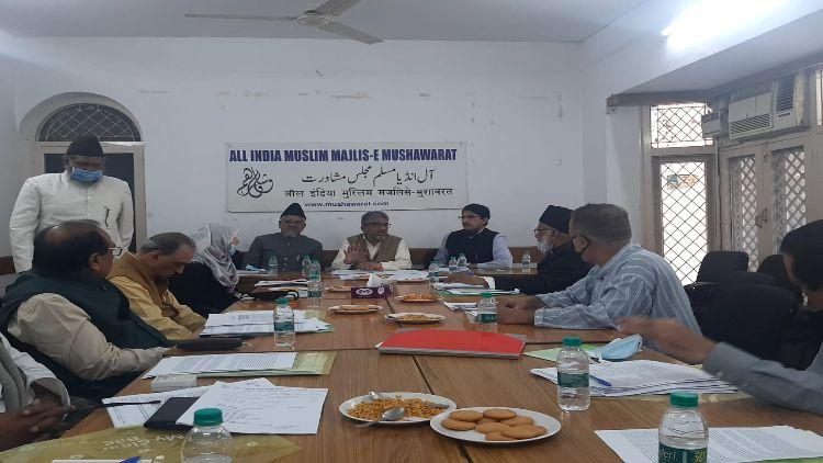 آل انڈیا مسلم مجلس مشاورت کی میٹنگ