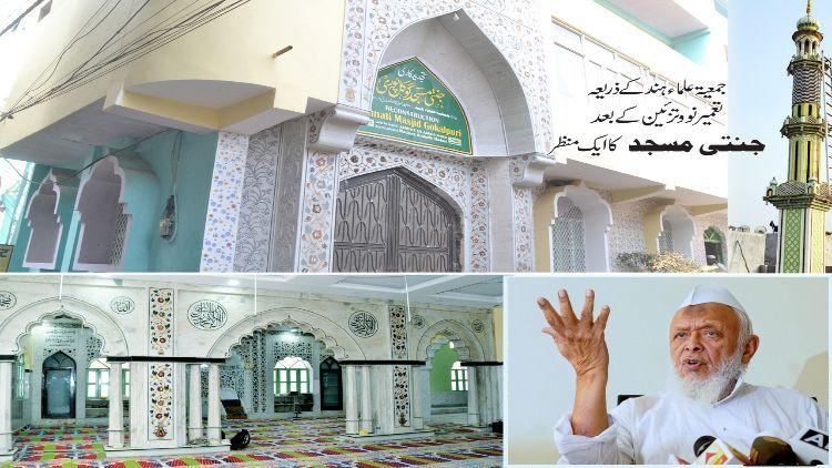 فساد زدہ  جنتی مسجد مرمت کے بعد