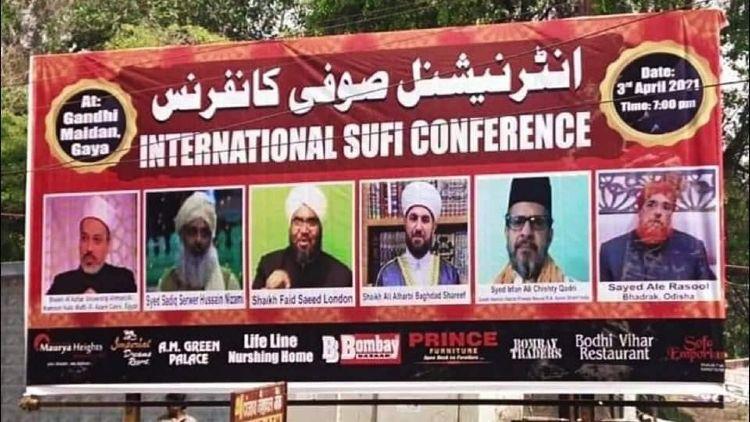گیا میں بین الاقوامی صوفی کانفرنس